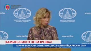 Мария Захарова назвала «хамскими» публикации в азербайджанских СМИ