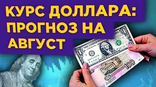 Прогноз курса доллара на август 2020: будет ли рост? / Конкурс!
