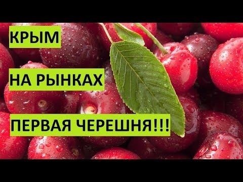 Крым. На рынках первая черешня!!!  Цена.