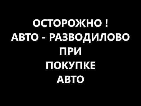 Осторожно: Авто - разводилово в Ростове-на-Дону. (и не только)