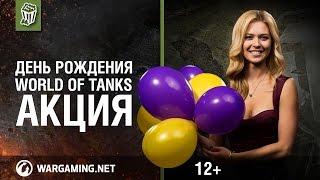 Празднуем День рождения World of Tanks вместе!