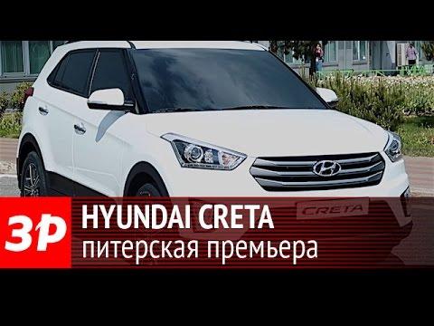 Hyundai Creta: первая встреча в Питере