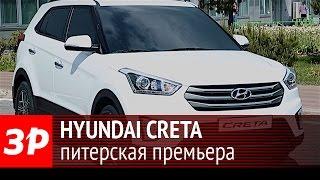 Hyundai Creta первая встреча в Питере