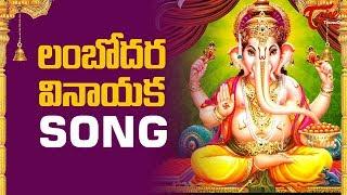 LAMBODARA VINAYAKA Telugu Song By Srikanth Siripuram Uday Deekonda BhaktiOne