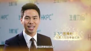 香港生產力促進局金禧祝福語 - 周博軒 生產力局理事會成員