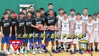 青年會vs天官 2017 11 29 元朗學界男子籃球甲組決賽 精華