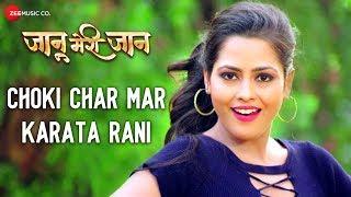 चोकी चार मार कराता रानी Choki Char Mar Karata Rani Jaanu Meri Jaan | Harshvardhan N & Richa D