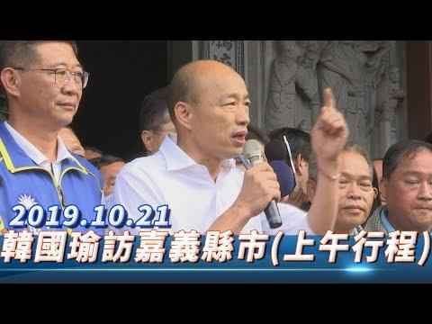 【全程影音】韓國瑜訪嘉義縣市(上午行程) | 2019.10.21