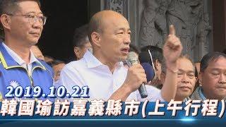 【全程影音】韓國瑜10/21嘉義傾聽之旅-上午行程 | 2019.10.21