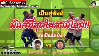 มันส์ที่สุดใน 3 โลก! คู่ชิงชนะเลิศ BCLSeason22 แก๊ฟ Phanupat vs. นัท Anantachai PES 2020