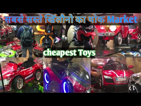 Cheapest Toy Market wholesale/retail Karol Bagh  (car, bikes & tricycles)