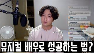 현실은 언제나 씁쓸한 법이죠 한국에서 뮤지컬 배우로 성…