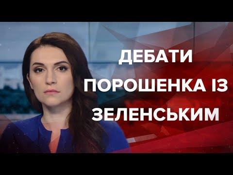 Випуск новин за 12:00: Дебати Порошенка зі Зеленським