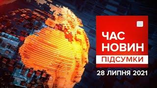 Річниця Хрещення Русі. 6 телеканалів ігнорують мовний закон | Час новин: підсумки дня - 28.07.21