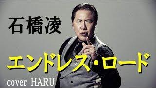 石橋凌さんの7月19日発売のオリジナル・アルバム「may Burn!」収録のリ...