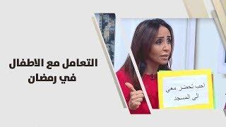 روان ابو عزام - التعامل مع الاطفال في رمضان