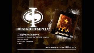 Filiki Eteria - Provlima Kanena