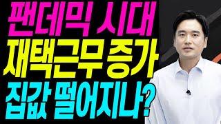 팬데믹 시대 재택근무 증가 집값 떨어지나? feat 경…
