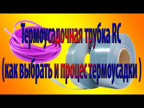 Термоусадочная трубка RC (как выбрать и процес термоусадки)