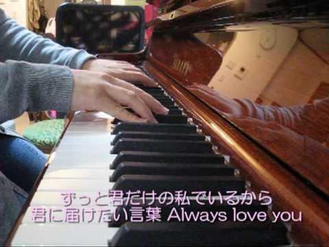西野カナ『Dear・・・』<Piano・歌詞つき>