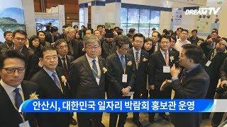 [안산시 유튜브] 안산시 일자리 정책박람회 참가 우수사례 선보여...