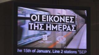 Το ΑΠΕ-ΜΠΕ κάνει...στάση στο Μετρό!