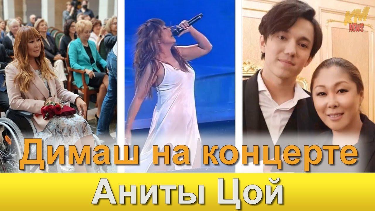 📣Выступит ли Димаш на юбилейном концерте Аниты Цой 1 октября в Москве✯SUB✯