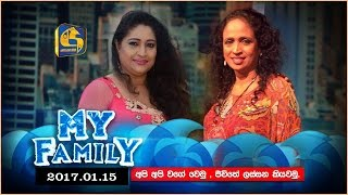 My Family | Shiromika Fernando with Udaya Kumari - 15th January 2017