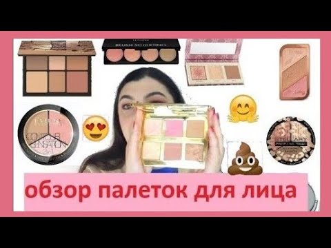Палетки-для-лица,-too-faced,-stellary,-eveline,-benefit,-smashbox,-belor-design-lamel