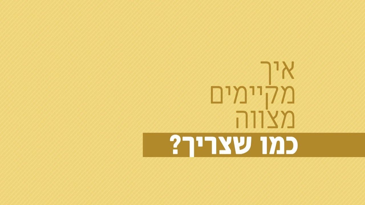 איך מקיימים מצווה כמו שצריך? רגע של אור עם הרב ישראל אברג'ל