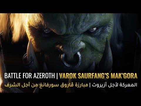 [حرق] المعركة لأجل أزيروث - مبارزة ڤاروق سورفانغ من أجل الشرف | وورلد أوف ووركرافت
