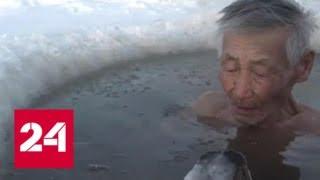 Температура минус 48: в Якутии открылся зимний купальный сезон - Россия 24