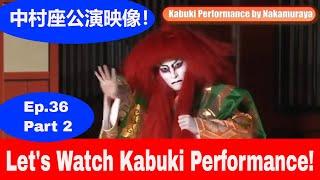 EP. 36 Part 2 /第36話パート②【Tsurumatsu Nakamura  - 中村鶴松, Libera】World of Kabuki 〜 歌舞伎の世界から!