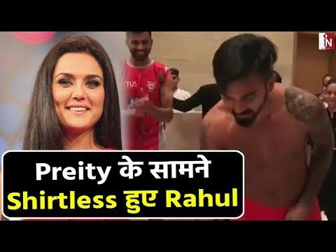 IPL: Dressing room पहुंच कर Preity Zinta ने Celebrate किया KL Rahul का Birthday thumbnail