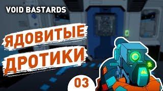 ЯДОВИТЫЕ ДРОТИКИ! - #3 VOID BASTARDS ПРОХОЖДЕНИЕ