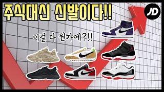 JD Sports 대량 리스탁!! 발매 예정 제품 공개