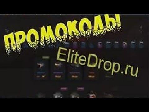elitedrop как открыть бесплатный кейс