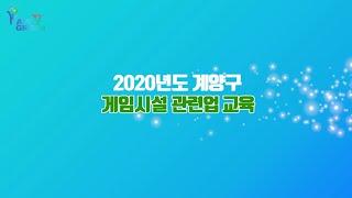 2020년도 게임(시설)관련업 정기교육 (11.30.14시~17시)썸네일