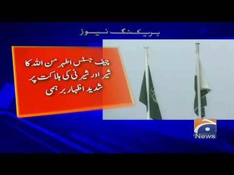 Islamabad high court mein Chidiya Ghar se Janwaron ke muntaqili ki mamla sammat