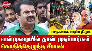 Seeman Speech on Farmers tractor rally incident | Seeman celebrates Thaipusam Thiruvizha