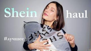 Shein Haul Shein осень 2021 одежда и обувь на осень