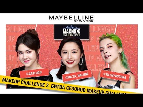 MAKEUP CHALLENGE 3 | ФИНАЛ! НОВОГОДНИЙ МАКИЯЖ