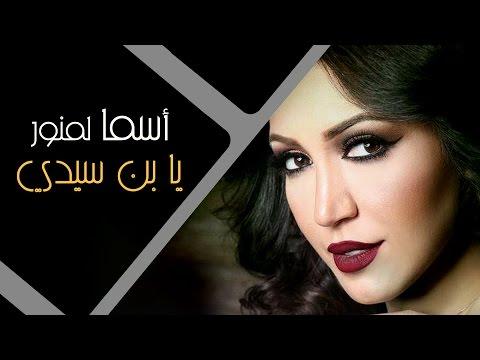 Asma Lmnawar - Ya Ben Sidi (EXCLUSIVE) | (أسما لمنور - يا بن سيدي (حصرياً