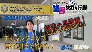 ボートレース平和島 http://www.heiwajima.gr.jp/ プレミアムGⅠQUEENS C...