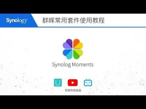 群晖教程』常用套件Moments使用教程【优易科技】