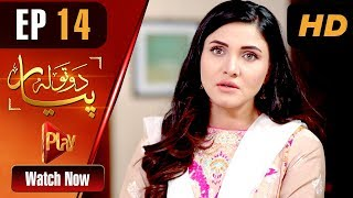 Do Tola Pyar - Episode 14 | Play Tv Dramas | Yashma Gill, Bilal Qureshi | Pakistani Drama