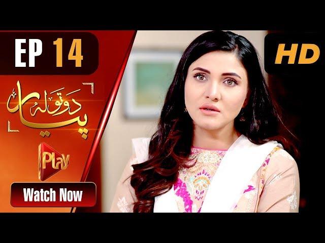 Do Tola Pyar - Episode 14 | Play Tv Dramas | Yashma Gill, Bilal Qureshi | Pakistani Drama