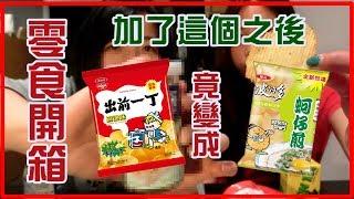 加了這個之後出前一丁麻油味薯片竟變成台灣蚵仔煎薯片??! • 試吃合味道香辣海鮮薯片/出前一丁麻油味薯片[零食開箱#003]  |Carman TV