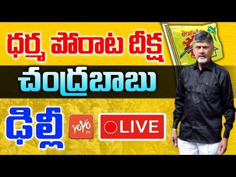 Chandrababu LIVE | Dharma Porata Deeksha In Delhi | AP Special Status | PM Modi  | YOYO TV Channel