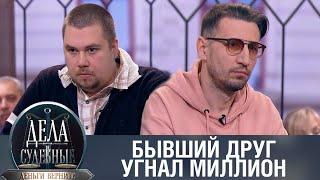 Дела судебные с Дмитрием Агрисом. Деньги верните! Эфир от 27.07.20